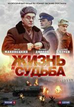 Zhizn i sudba (Serie de TV)
