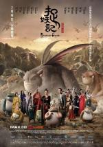 Zhuo yao ji (Monster Hunt)