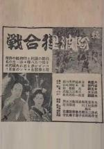 Zoku Awa Tanuki Gassen