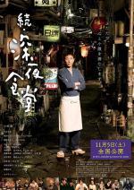Zoku Shinya Shokudo
