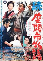 The Tale of Zatoichi Continues