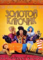 Zolotoy Klyuchik (TV)