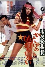 Zubekô banchô: zange no neuchi mo nai (Delinquent Girl Boss: Unworthy of Penance)