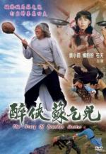 The Story of Drunken Master
